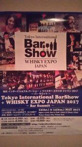 東京インターナショナルバーショー