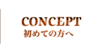 CONCEPT 初めての方へ
