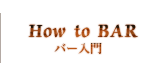 how to BAR バー入門